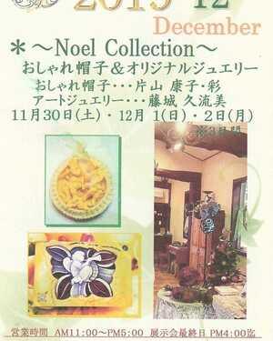 Noel Collection~帽子とアクセサリー~おしゃれ帽子 片山康子・彩
