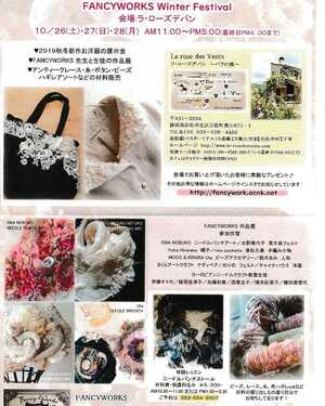 FANCY WORKS Romantic Winter Collection