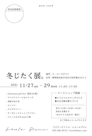 fuyujitaku2021_dm_omote.jpg