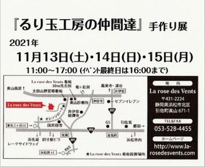 ローズデバンDM表.png