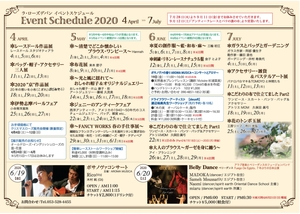 2020年4月~7月イベントスケジュール